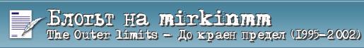 Блогът наmirkinmm