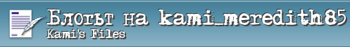 Блогът наkami_meredith85