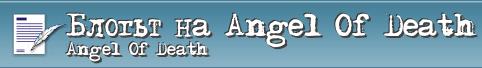 Блогът наAngel Of Death